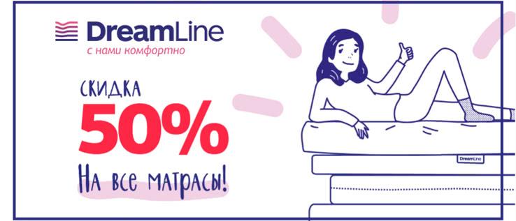 Скидки до 50% на матрасы DreamLine!