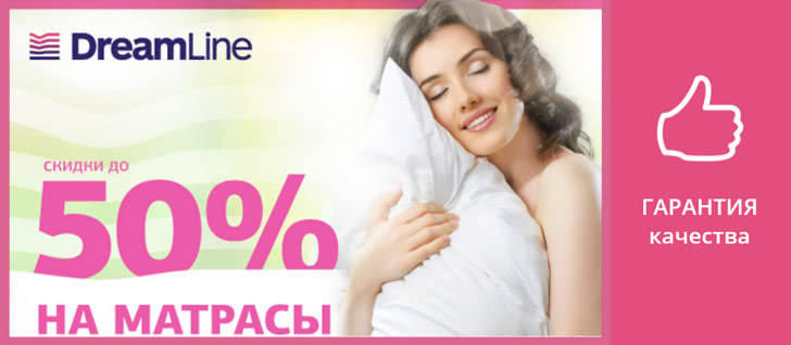 ������ �� 50% �� ������� DreamLine!