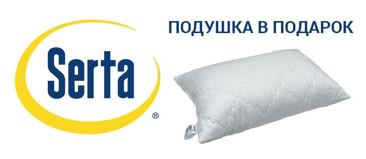 Подушка в подарок покупателям матрасов Serta