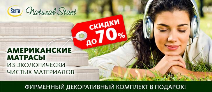 ������ �� 70% � ������� ��� ������� ������� Serta