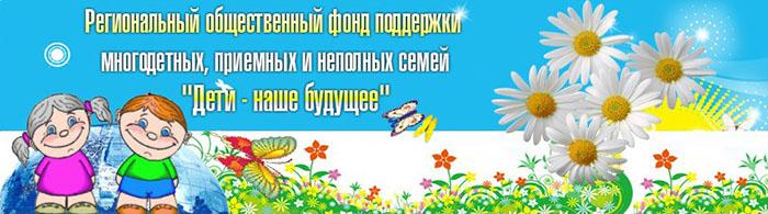 Общественный Фонд «Дети- наше будущее»