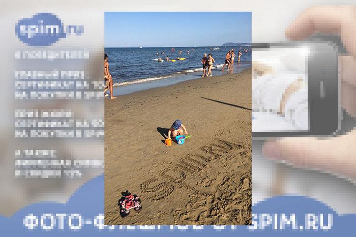 Конкурс фотофлешмоб spimru - 4 место