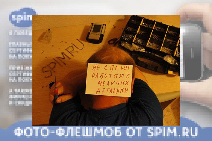 Конкурс фотофлешмоб spimru - 5 место