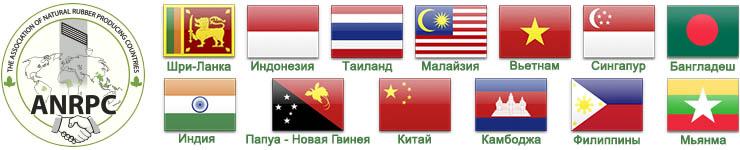 Страны Ассоциации производителей натурального каучука (ANRPC)