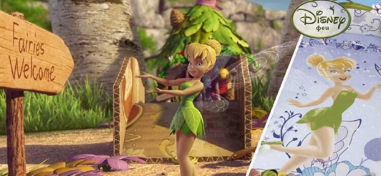 Постельное белье фея Динь-Динь (Tinker Bell)