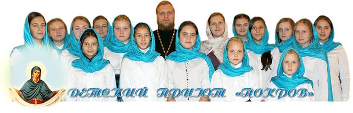 Православный детский приют «ПОКРОВ»