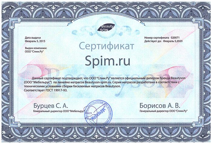 SPIM.ru - официальный дилер фабрики Бьютисон
