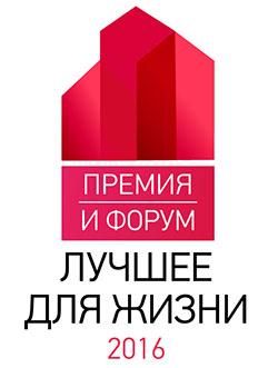 Премия «Лучшее для жизни» 2016