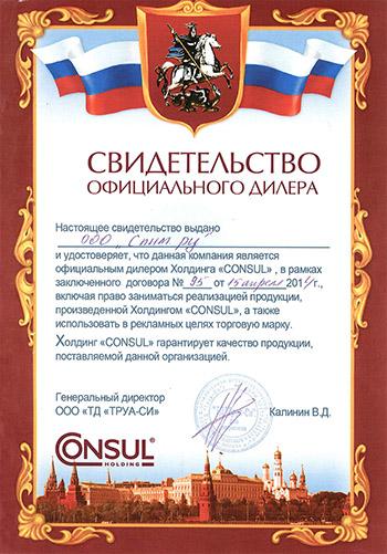 SPIM.ru - официальный дилер фабрики Консул