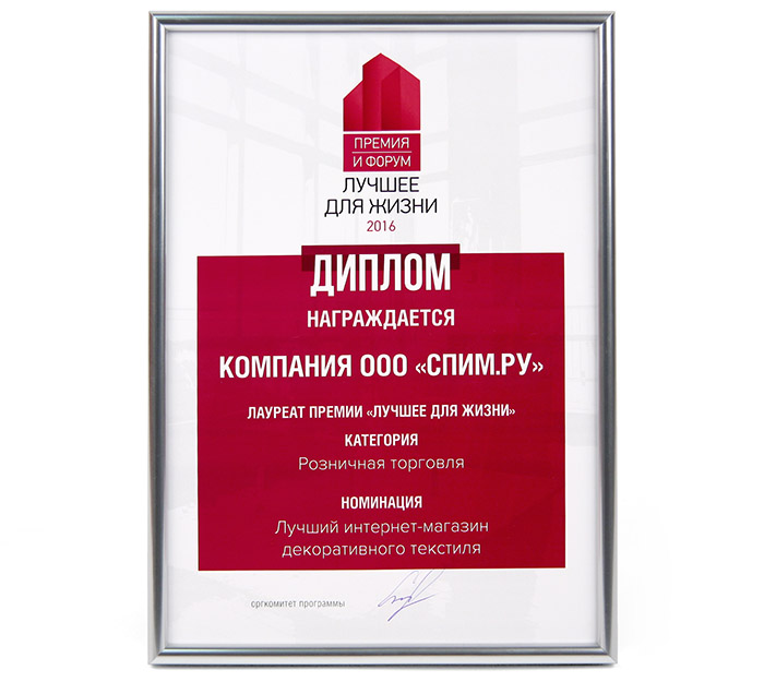 SPIM.RU - лауреат премии  «Лучшее для жизни 2016»