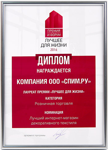 SPIM.RU - лауреат премии «Лучшее для жизни» 2016