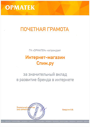 Грамота SPIM.ru за продвижение бренда Орматек