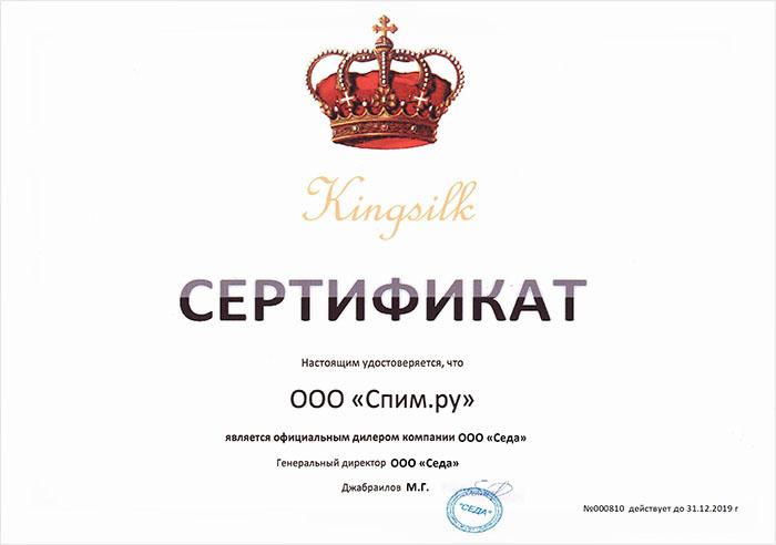 SPIM.ru - официальный дилер марки KingSilk