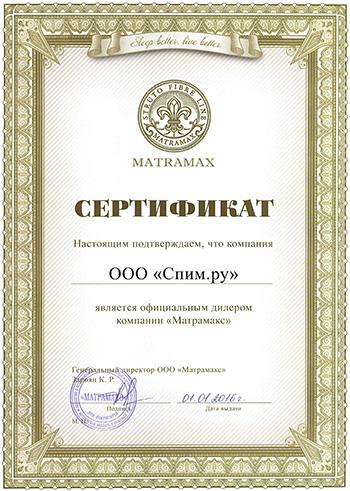 SPIM.ru - официальный дилер фабрики Матрамакс