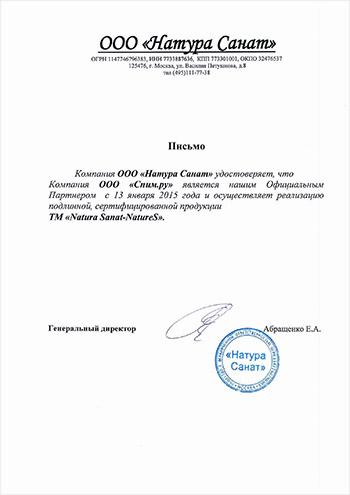 SPIM.ru - официальный дилер фабрики Natura Sanat - Natures
