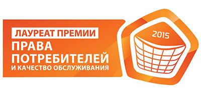Премия «Права потребителей и качество обслуживания» 2015