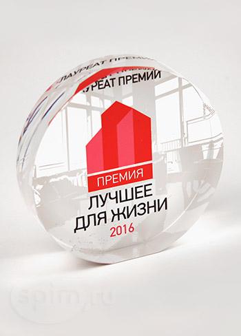SPIM.RU - лауреат премии Лучшее для жизни 2016