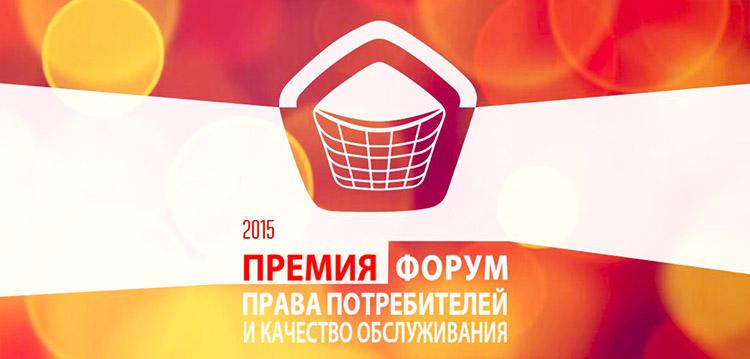 Премия «Права потребителей и качество обслуживания»
