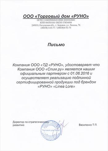 SPIM.ru - официальный дилер фабрики Руно