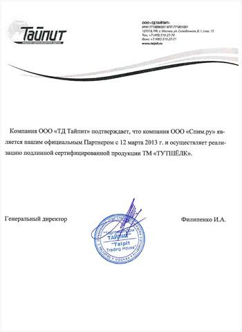 SPIM.ru - официальный дилер фабрики ТутШелк