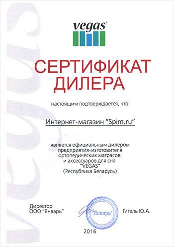 SPIM.ru - официальный дилер фабрики Вегас