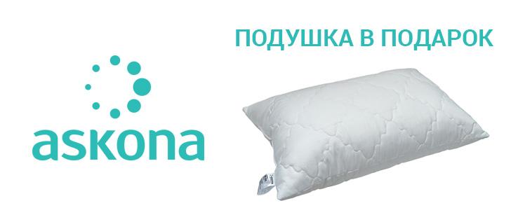 Подушка в подарок при покупке матраса Аскона!