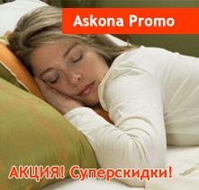 Матрасы Аскона Promo