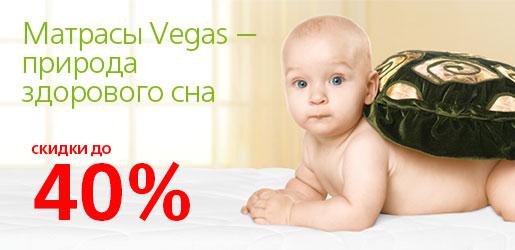 ������ �� 40% �� ������� Vegas