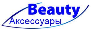 Аксессуары BeautySon