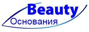 Основания BeautySon