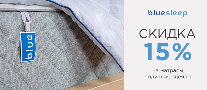 Скидка 15% на товары бренда Blue Sleep!