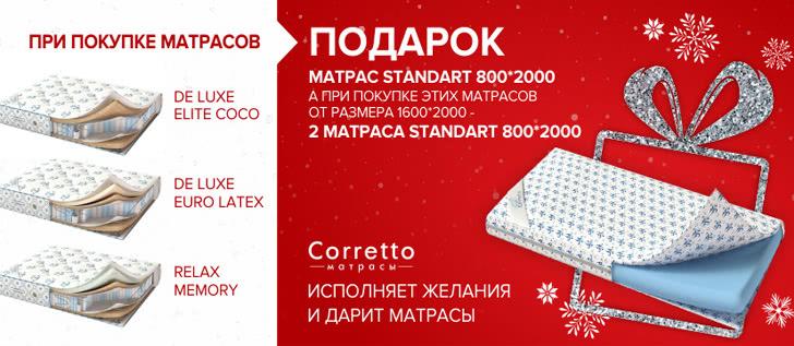 Матрас в подарок при покупке матраса Corretto коллекции Здоровый сон!