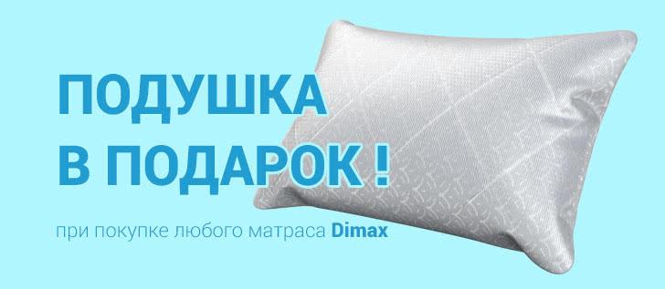 Подушка в подарок при покупке любого матраса Dimax!