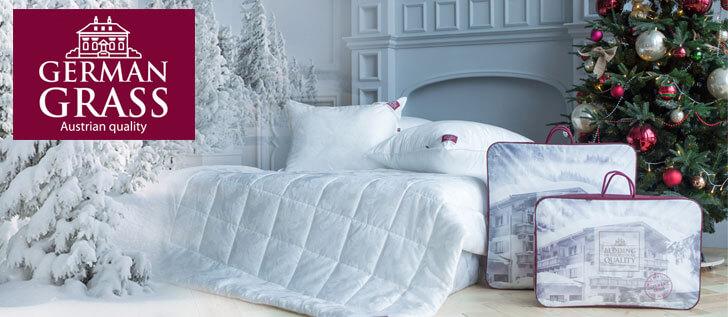 Одеяла и подушки German Grass - уютные подарки!