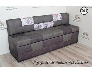 Кухонный диван Дублин 263