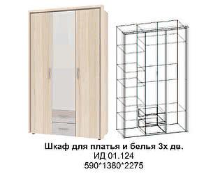 Купить шкаф Интеди Моника ИД 01.124 для платья и белья 3-х дверный