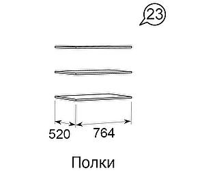 Комплект полок (3шт) Арника Ирис 23 (к шкафам мод. 10, 11)
