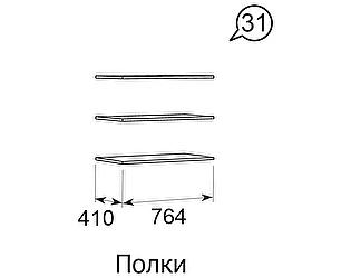Комплект полок 3 шт Арника Ирис 32 (мод. 28)