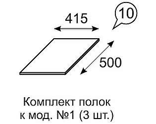 Полки (комплект) Арника Яна к шкафу 2, арт.10