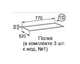 Комплект полок (3 шт) Ижмебель Династия, мод. 10