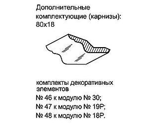 Комплект декор. элементов № 46/30Р (карниз) Ижмебель