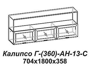 Купить шкаф Santan Калипсо Г-(360)-АН-13-С
