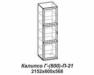 Купить шкаф Santan Калипсо Г-(600)-П-21
