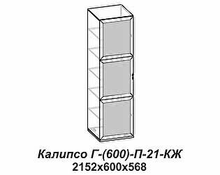 Купить шкаф Santan Калипсо Г-(600)-П-21-КЖ