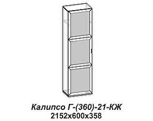 Купить шкаф Santan Калипсо Г-(360)-21-КЖ