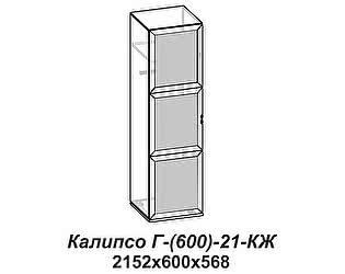Купить шкаф Santan Калипсо Г-(600)-21-КЖ