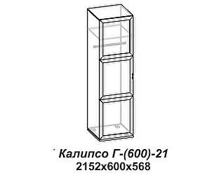 Купить шкаф Santan Калипсо Г-(600)-21