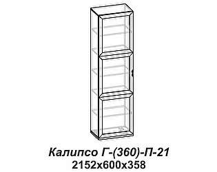 Купить шкаф Santan Калипсо Г-(360)-П-21