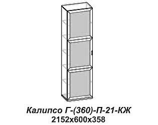 Купить шкаф Santan Калипсо Г-(360)-П-21-КЖ