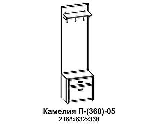 Купить вешалку Santan Камелия П-(360)-05 (ЛДСП)